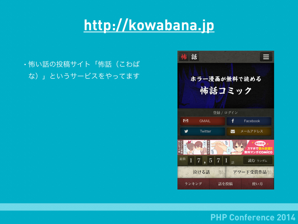 http://kowabana.jp wා͍ͷߘαΠτʮාʢ͜Θ ͳʣʯͱ͍͏αʔϏε...