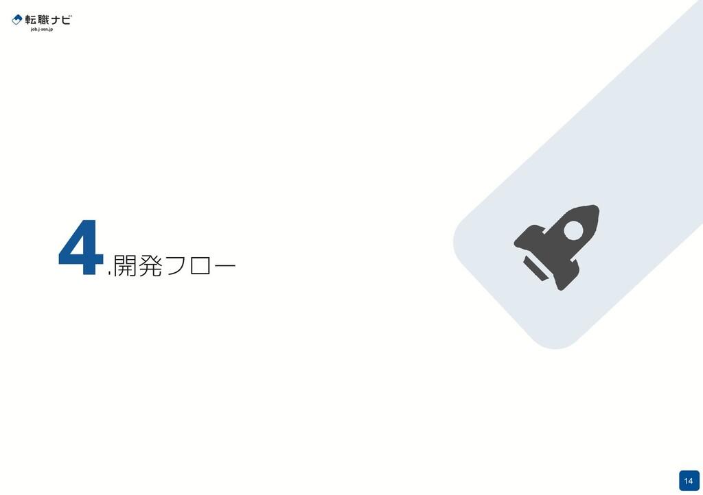 4 .開発フロー 14