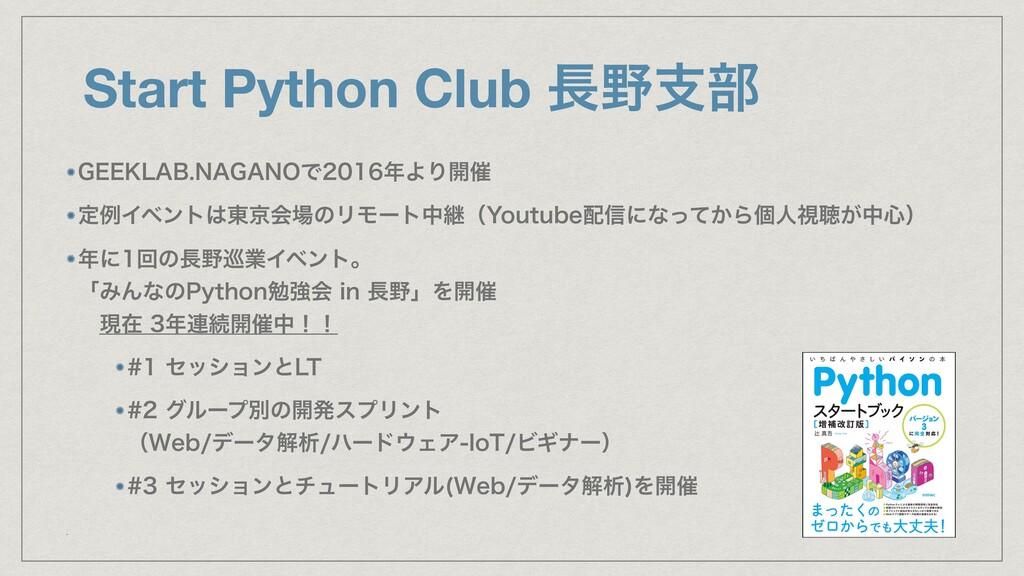 "Start Python Club ࢧ෦ (&&,-""#/""(""/0ͰΑΓ։࠵..."