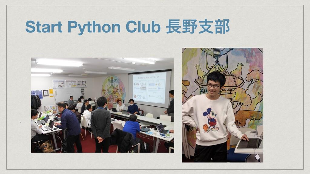 Start Python Club ࢧ෦