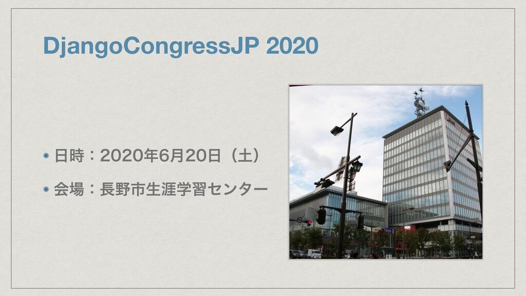 DjangoCongressJP 2020 ɿ݄ʢʣ ձɿࢢੜ...