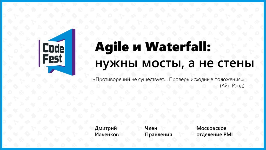 Agile и Waterfall: нужны мосты, а не стены Дмит...