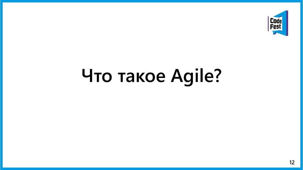 Что такое Agile? 12