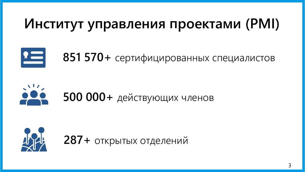 3 Институт управления проектами (PMI) 851 570+ ...