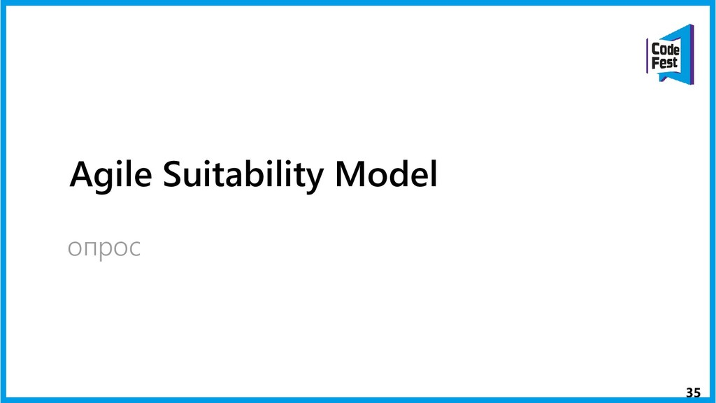 Agile Suitability Model опрос 35