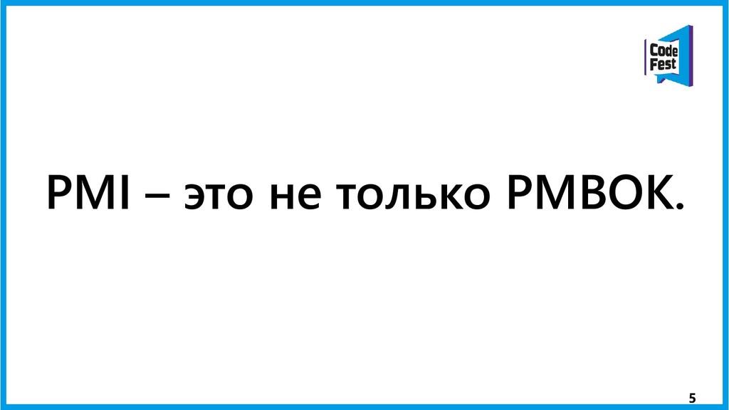 PMI – это не только PMBOK. 5