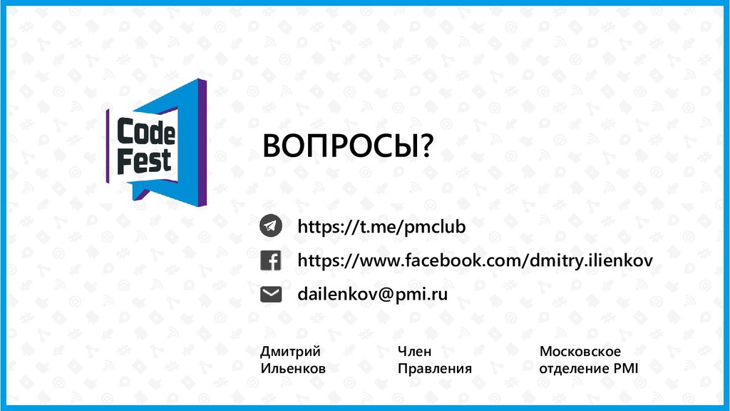ВОПРОСЫ? https://www.facebook.com/dmitry.ilienk...