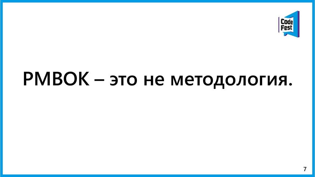 PMBOK – это не методология. 7