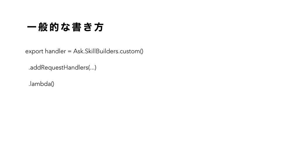 Ұ ൠ త ͳ ॻ ͖ ํ export handler = Ask.SkillBuilder...