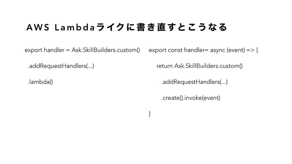 AW S L a m b d a ϥ ΠΫ ʹ ॻ ͖  ͢ͱ ͜ ͏ ͳ Δ export...