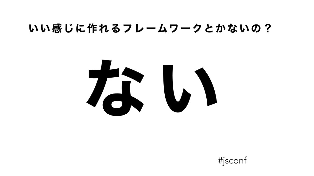 ͍ ͍ ײ ͡ ʹ ࡞ Ε Δ ϑ Ϩ ʔϜϫ ʔ Ϋ ͱ ͔ ͳ ͍ ͷ ʁ #jsconf...