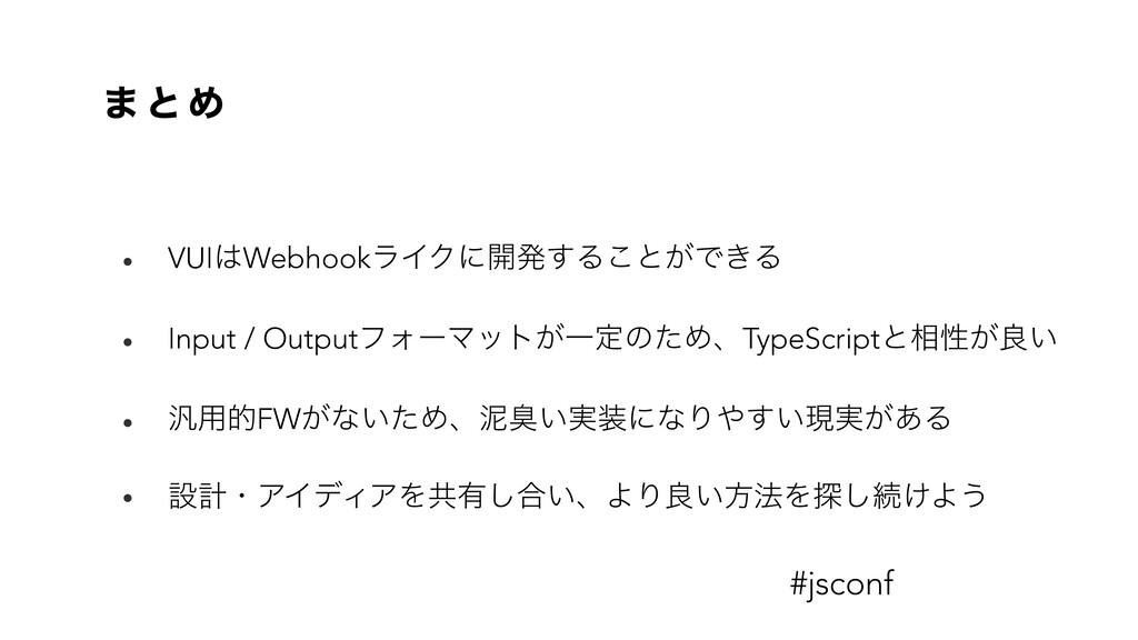 · ͱ Ί • VUIWebhookϥΠΫʹ։ൃ͢Δ͜ͱ͕Ͱ͖Δ • Input / Out...