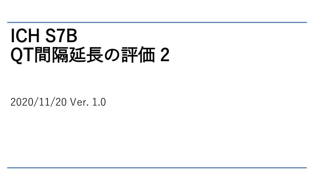 ICH S7B QT間隔延長の評価 2 2020/11/20 Ver. 1.0