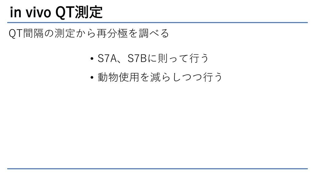 in vivo QT測定 QT間隔の測定から再分極を調べる • S7A、S7Bに則って行う •...