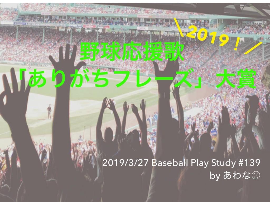 2019/3/27 Baseball Play Study #139 by ͋Θͳ⽁ ٿԠԉ...