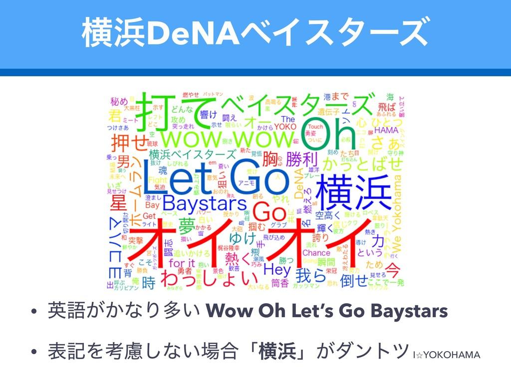 ԣDeNAϕΠελʔζ • ӳޠ͕͔ͳΓଟ͍ Wow Oh Let's Go Baystar...