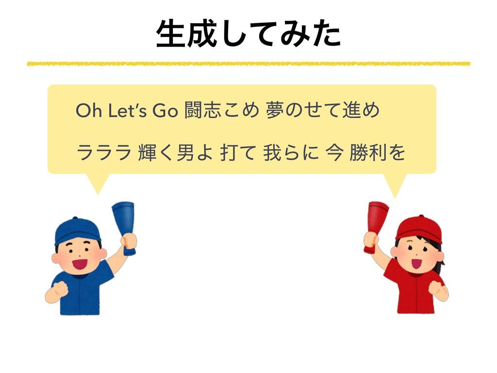 ੜͯ͠Έͨ Oh Let's Go ಆࢤ͜Ί ເͷͤͯਐΊ ϥϥϥ ً͘உΑ ଧͯ զΒʹ ...