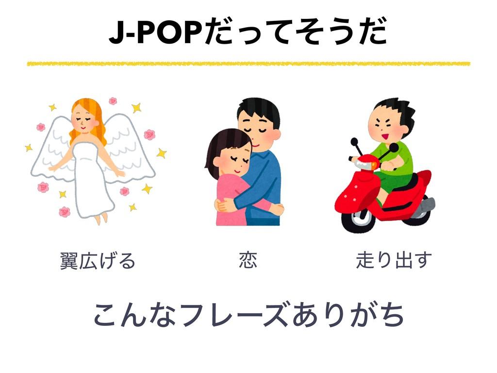 J-POPͩͬͯͦ͏ͩ ཌྷ͛Δ ࿀ Γग़͢ ͜ΜͳϑϨʔζ͋Γ͕ͪ