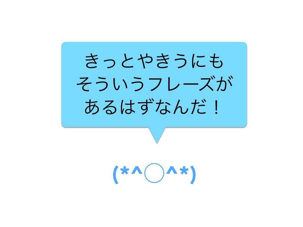 ͖ͬͱ͖͏ʹ ͦ͏͍͏ϑϨʔζ͕ ͋ΔͣͳΜͩʂ (*^̋^*)