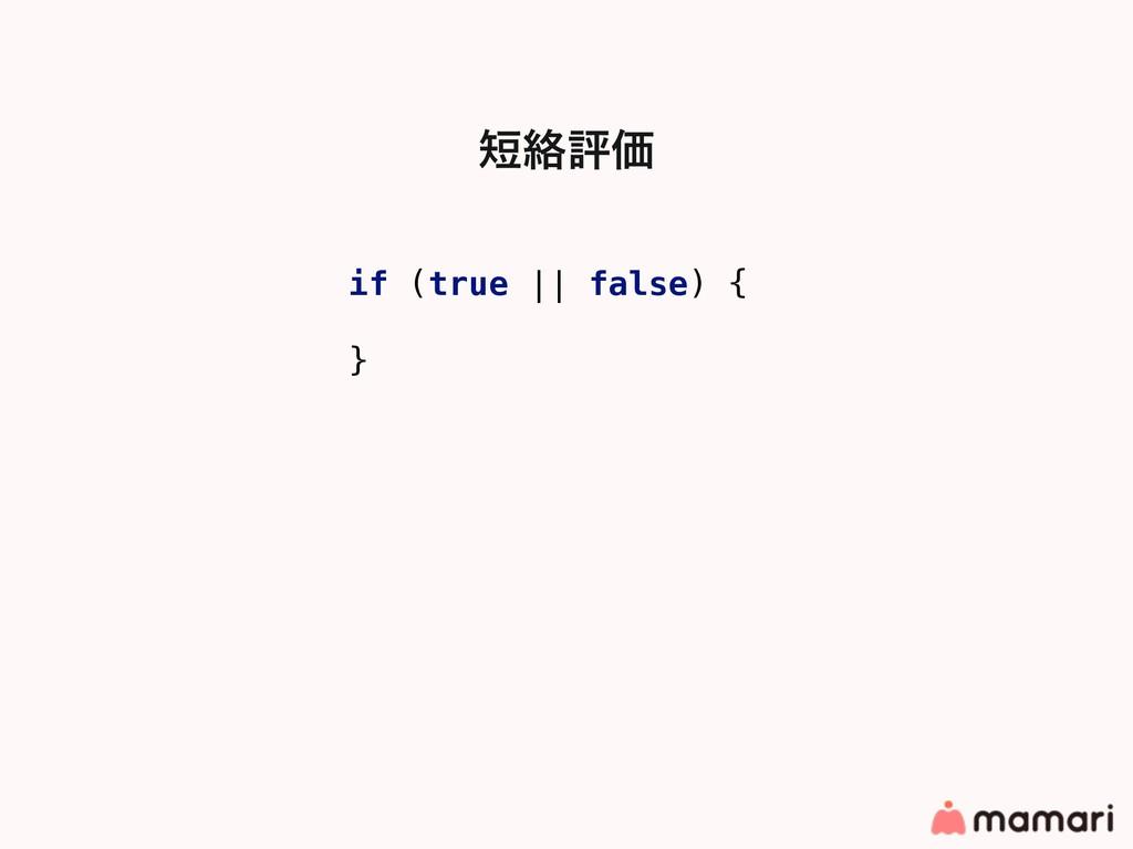 if (true || false) { } བྷධՁ