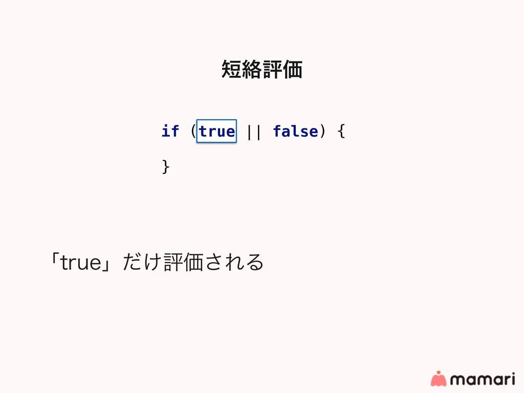 if (true || false) { } ʮUSVFʯ͚ͩධՁ͞ΕΔ བྷධՁ