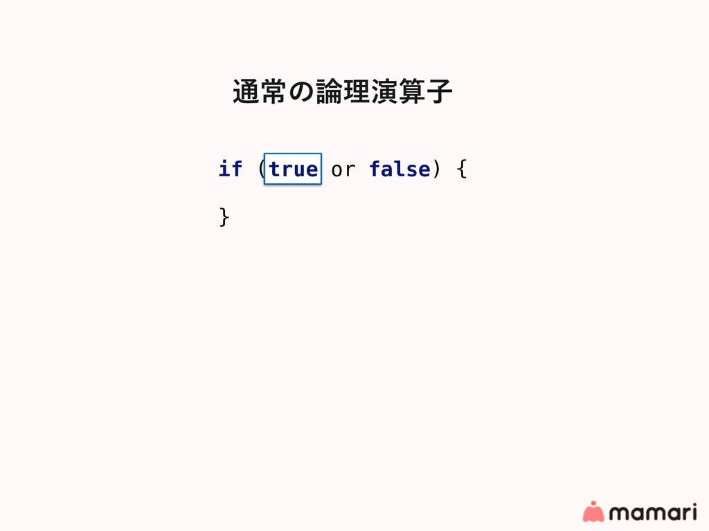 if (true or false) { } ௨ৗͷཧԋࢠ