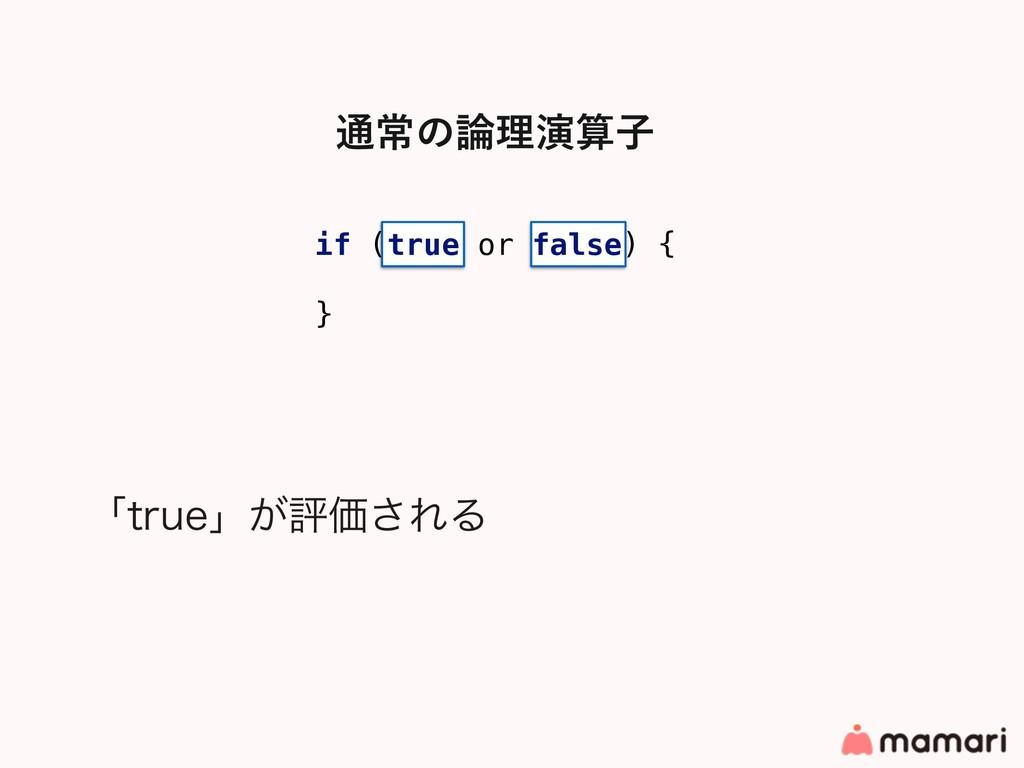 if (true or false) { } ʮUSVFʯ͕ධՁ͞ΕΔ ௨ৗͷཧԋࢠ