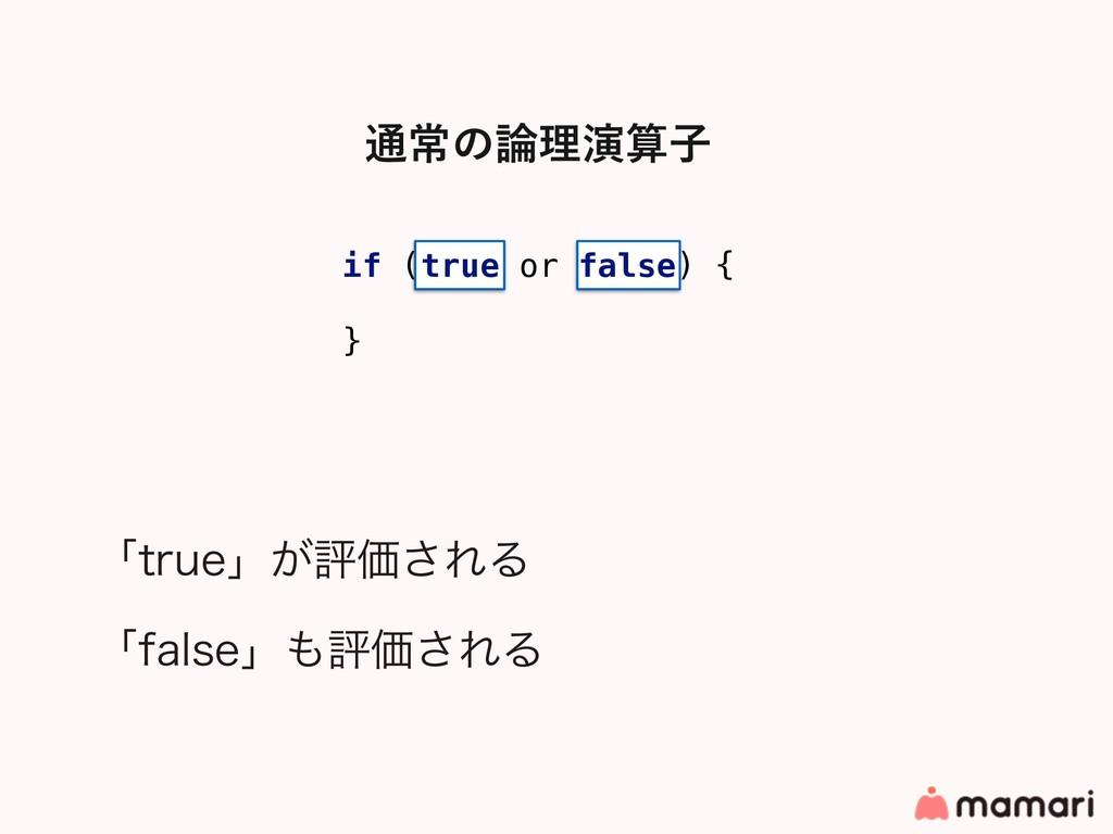 if (true or false) { } ʮUSVFʯ͕ධՁ͞ΕΔ ʮGBMTFʯධՁ͞...