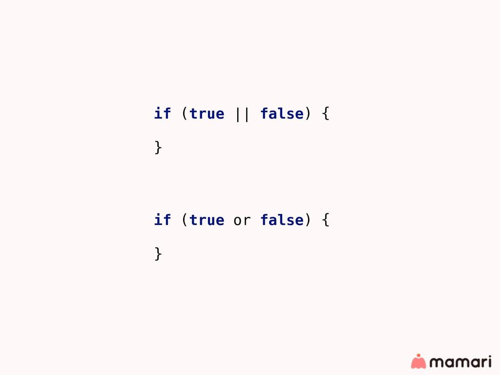 if (true || false) { } if (true or false) { }