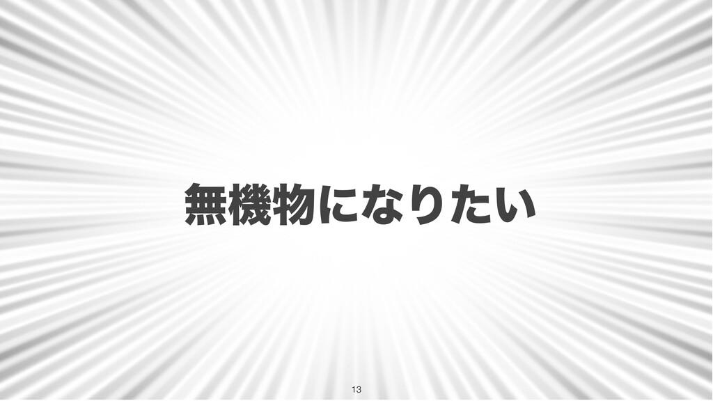 ແػʹͳΓ͍ͨ 13