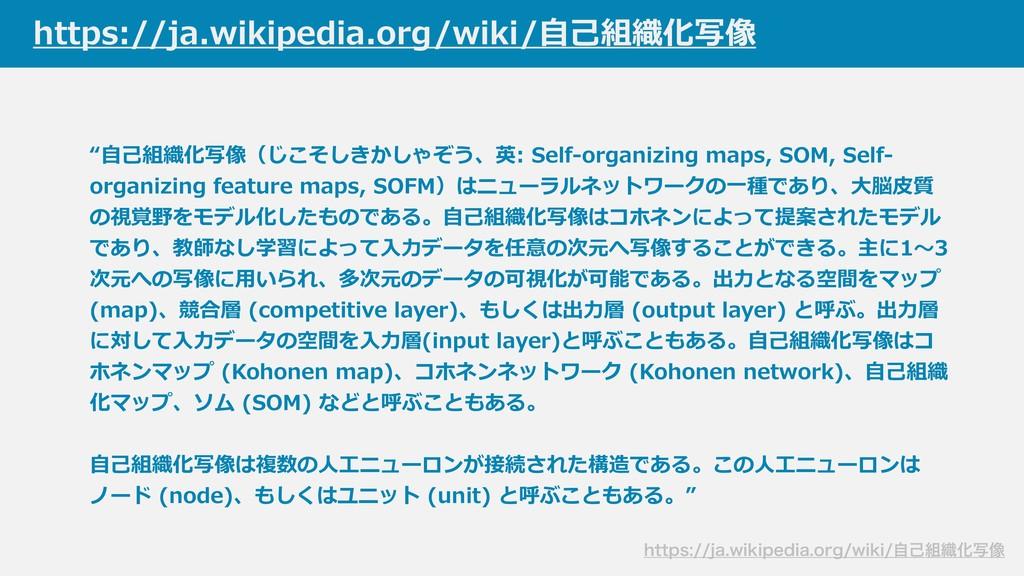 """https://ja.wikipedia.org/wiki/⾃⼰組織化写像 """"⾃⼰組織化写像(..."""