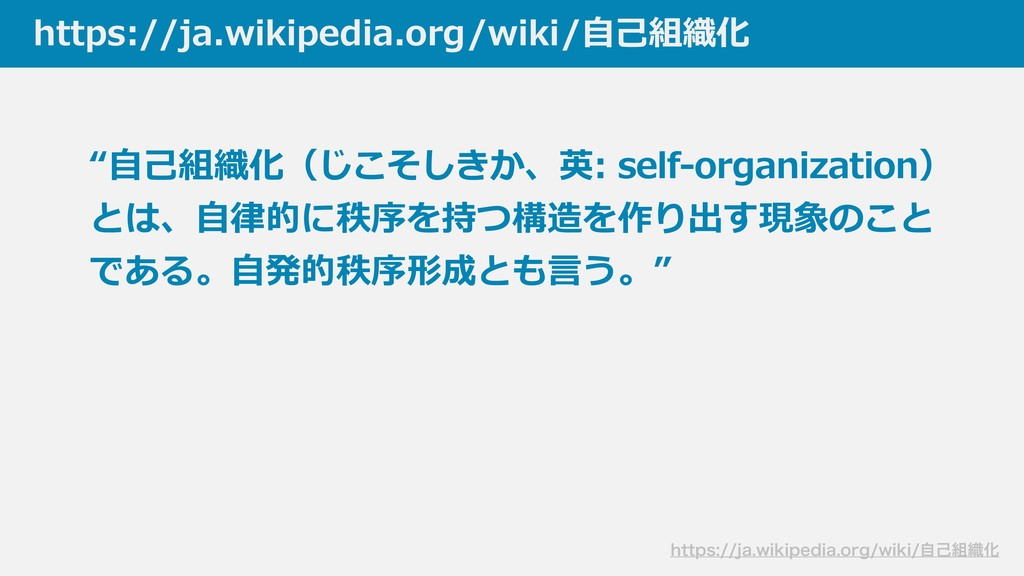 "https://ja.wikipedia.org/wiki/⾃⼰組織化 ""⾃⼰組織化(じこそし..."