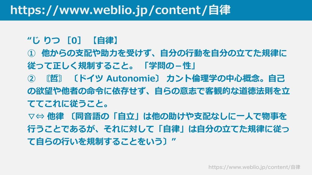 """https://www.weblio.jp/content/⾃律 """"じ りつ [0] 【⾃律】..."""