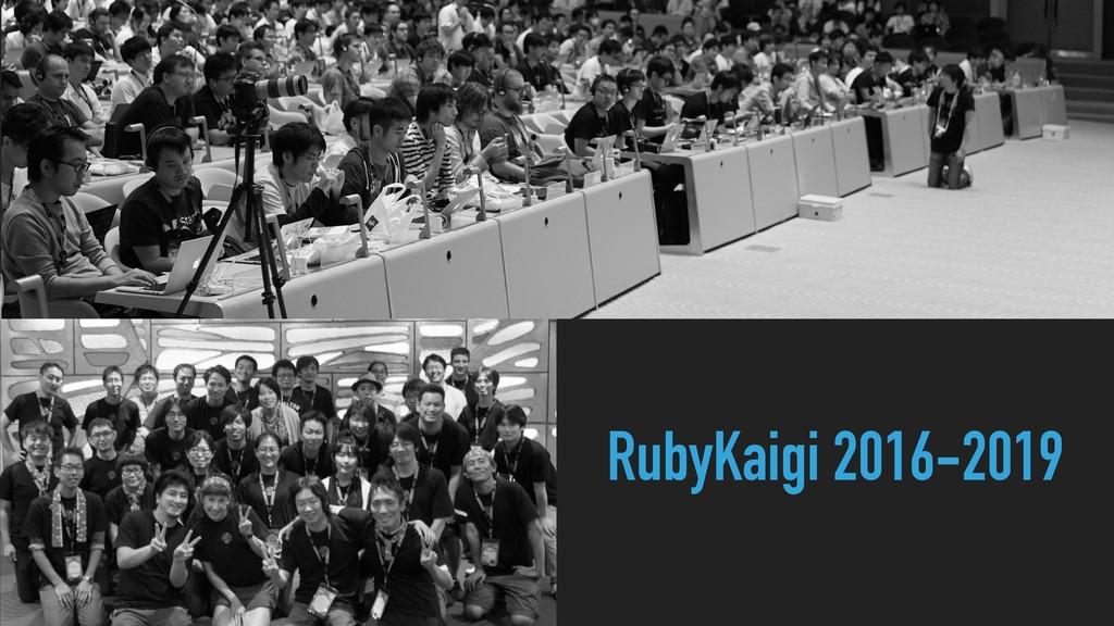 RubyKaigi 2016-2019