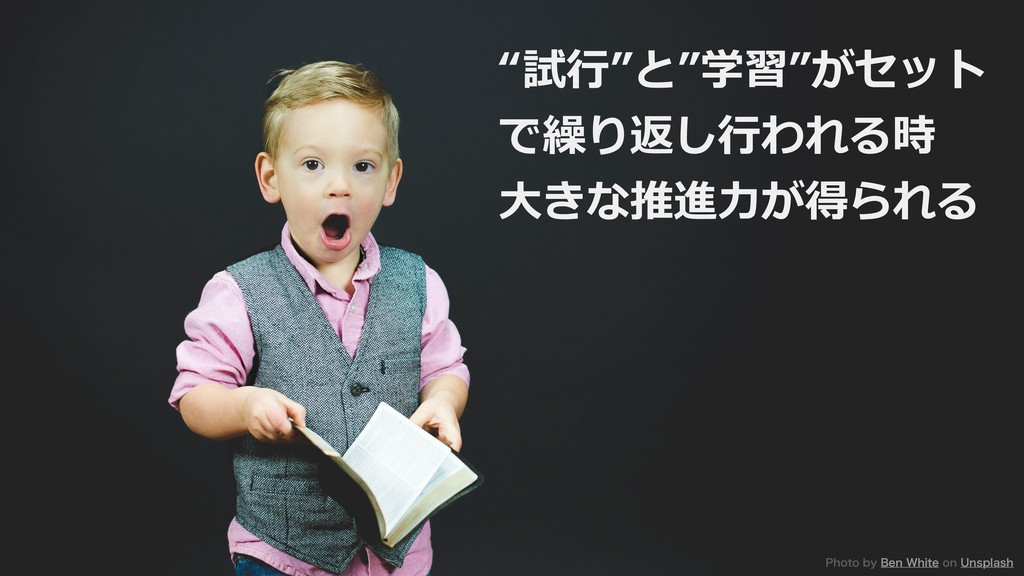 "1IPUPCZ#FO8IJUFPO6OTQMBTI ""試⾏""と""学習""がセット で繰..."