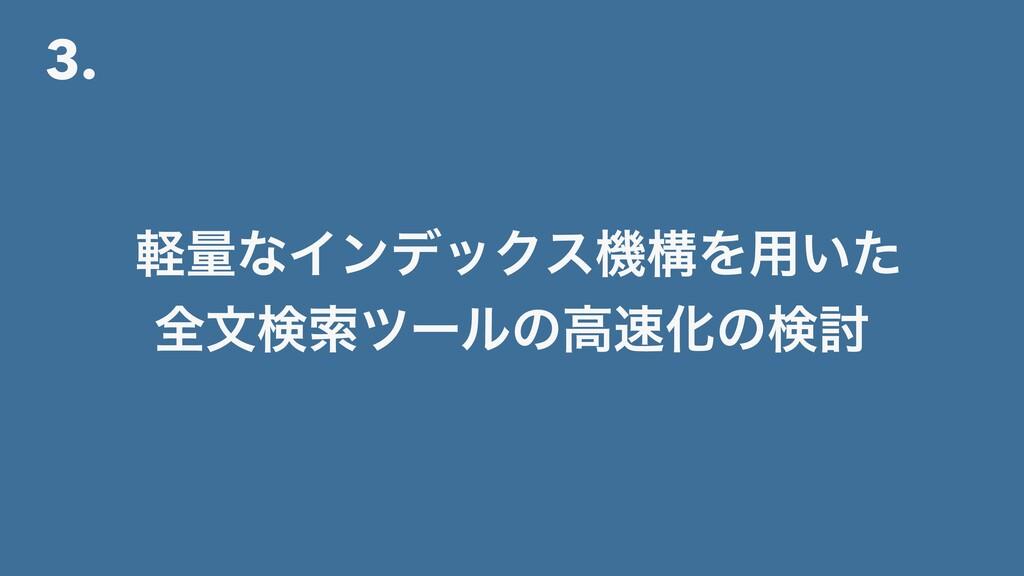 3. ܰྔͳΠϯσοΫεػߏΛ༻͍ͨ શจݕࡧπʔϧͷߴԽͷݕ౼