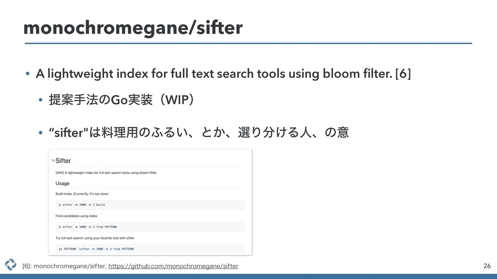 • A lightweight index for full text search tool...