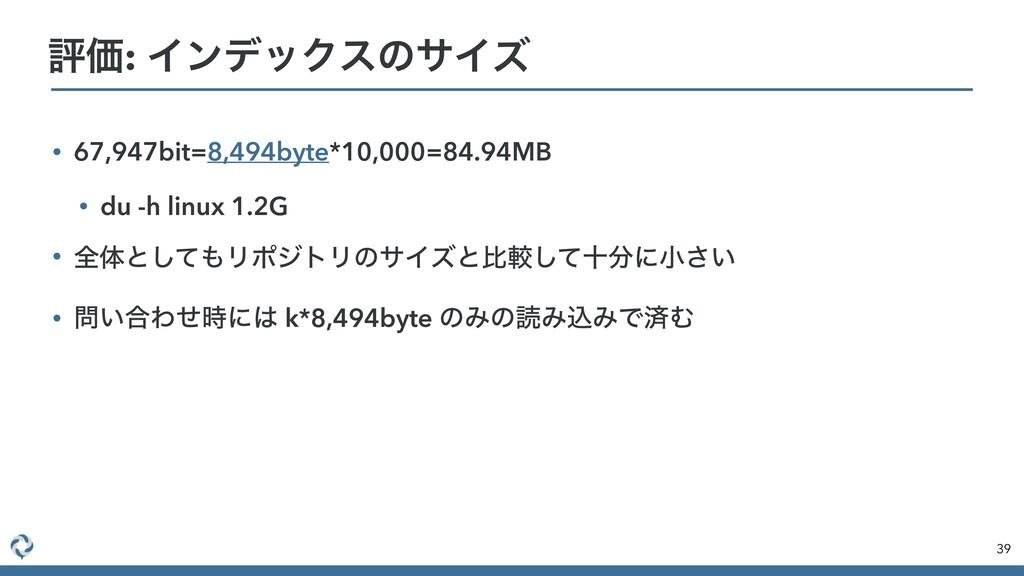 • 67,947bit=8,494byte*10,000=84.94MB • du -h li...