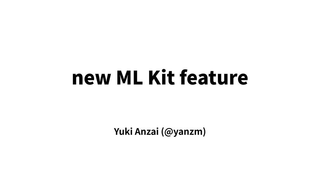 new ML Kit feature Yuki Anzai (@yanzm)