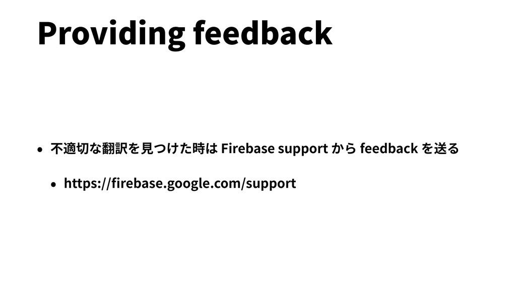 Providing feedback • 不適切な翻訳を⾒つけた時は Firebase sup...