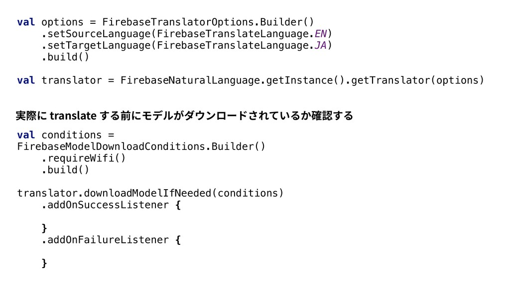 val options = FirebaseTranslatorOptions.Builder...