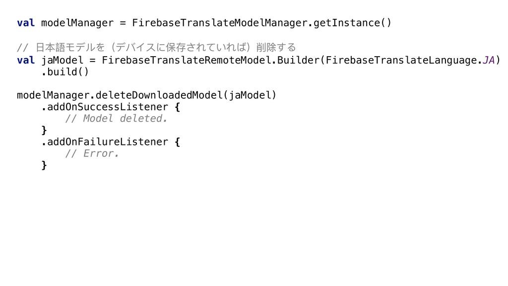 val modelManager = FirebaseTranslateModelManage...