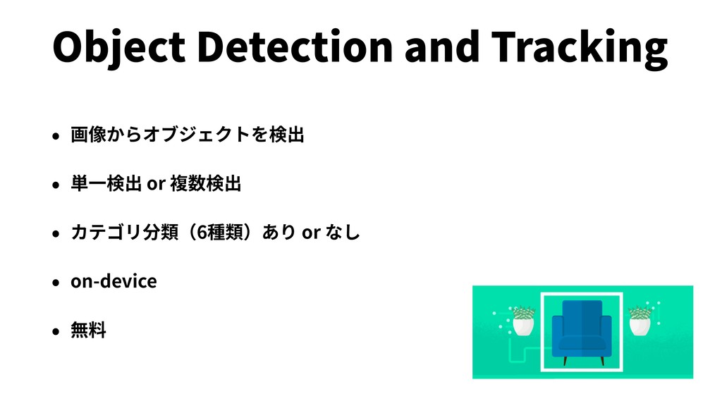 Object Detection and Tracking • 画像からオブジェクトを検出 •...