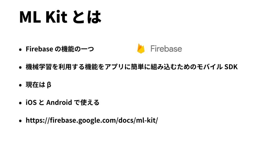 ML Kit とは • Firebase の機能の⼀つ • 機械学習を利⽤する機能をアプリに簡...