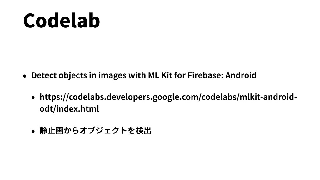 Codelab • Detect objects in images with ML Kit ...
