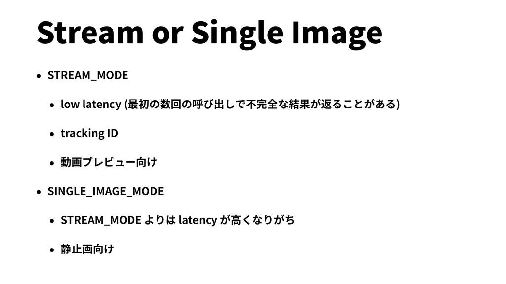 Stream or Single Image • STREAM_MODE • low late...