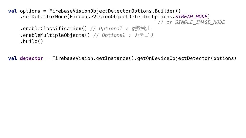val options = FirebaseVisionObjectDetectorOptio...