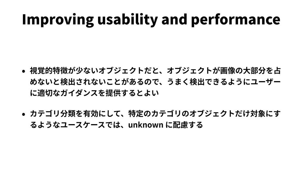 Improving usability and performance • 視覚的特徴が少ない...