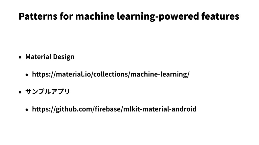Patterns for machine learning-powered features ...