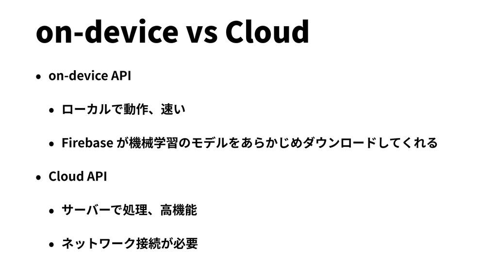 on-device vs Cloud • on-device API • ローカルで動作、速い...